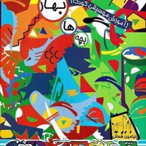 کتاب آموزش موسیقی کودک(بچه های بهار)