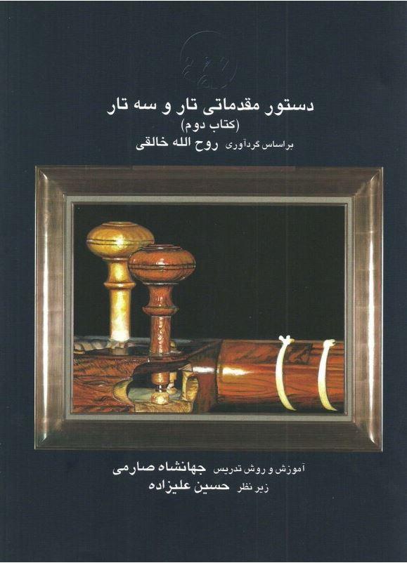 دستور مقدماتی تار و سه تار (کتاب دوم)