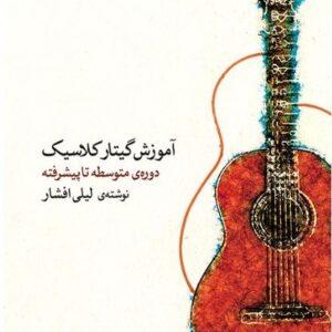 آموزش گیتار کلاسیک جلد دوم