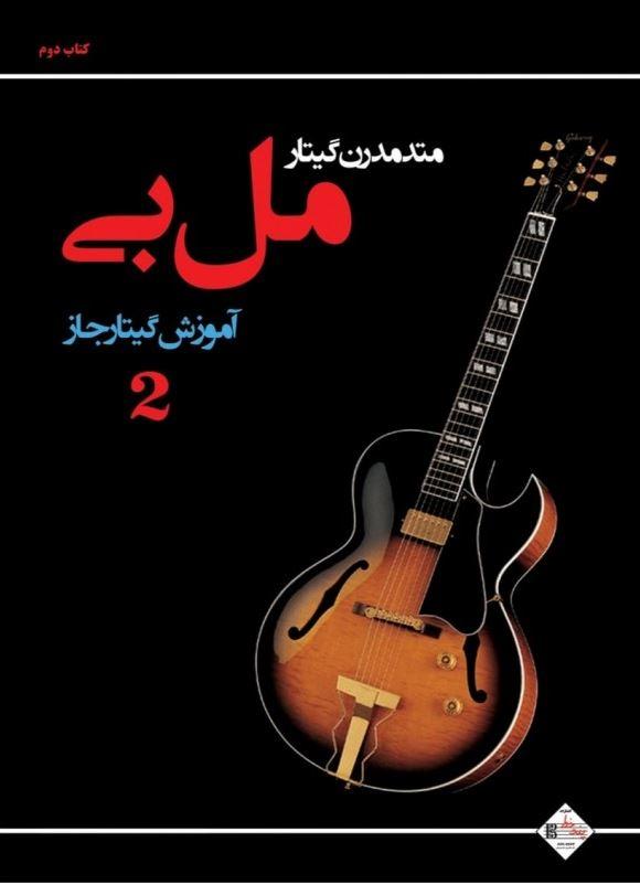 مل بی آموزش گیتار جاز جلد دوم