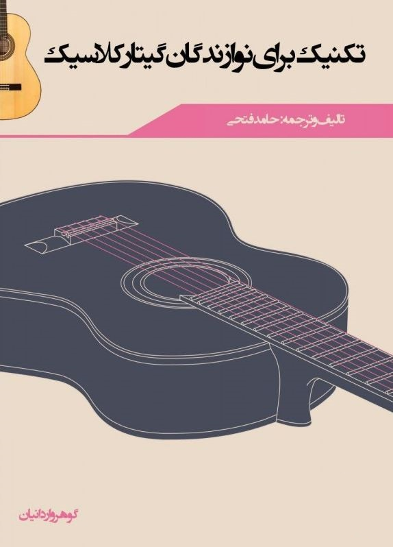 تکنیک برای نوازندگان گیتار کلاسیک