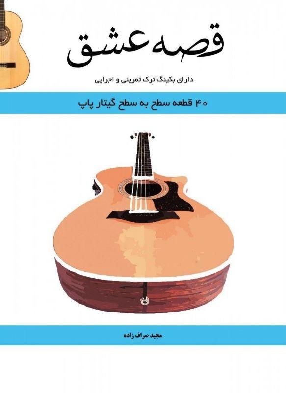 قصه عشق 40 قطعه سطح به سطح گیتار پاپ