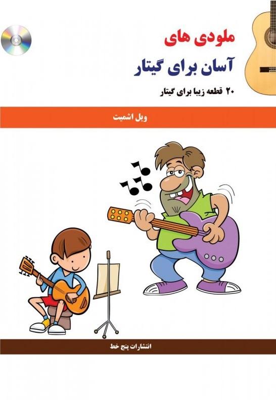 ملودی های آسان برای گیتار