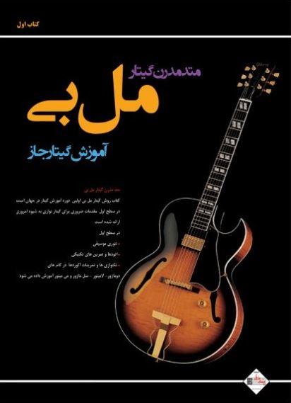 مل بی آموزش گیتار جاز جلد اول