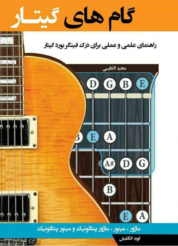 گام های گیتار