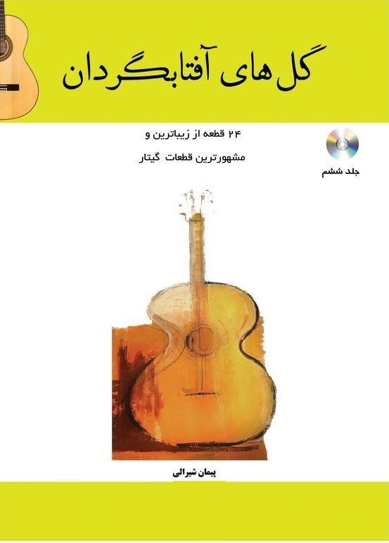 گل های آفتابگردان 24 قطعه از زیباترین و مشهورترین قطعات گیتار