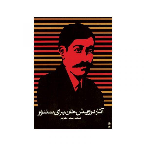 آثار درویش خان برای سنتور