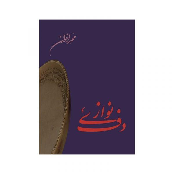 آموزش دف نوازی محمد اخوان