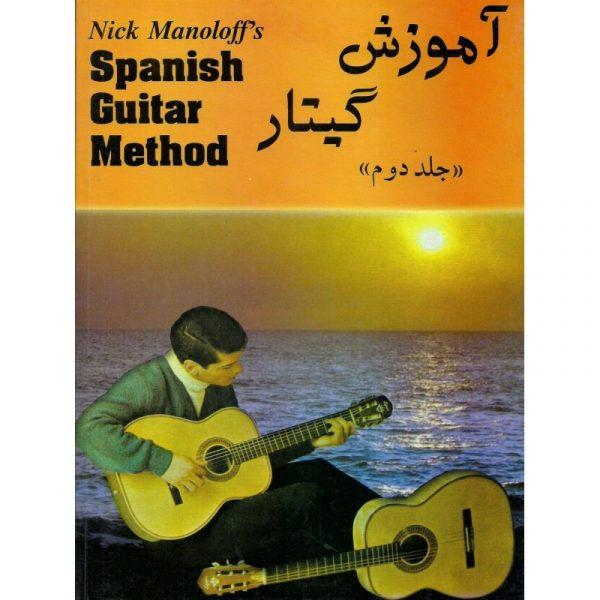 آموزش گیتار اسپانیش (2)