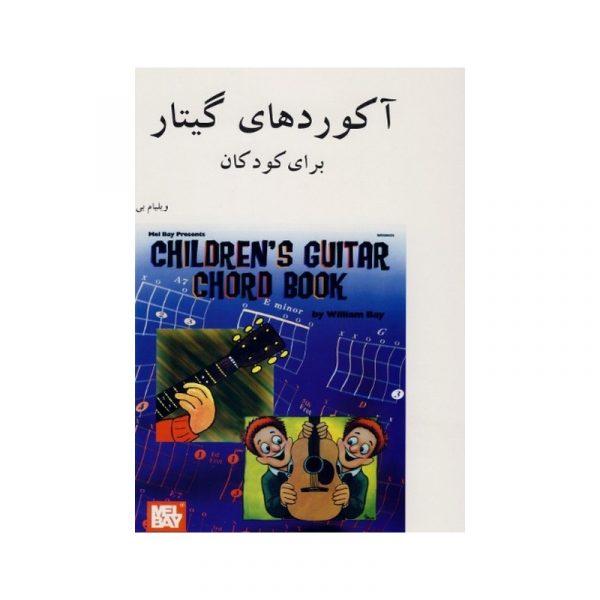 آکوردهای گیتار کودکان