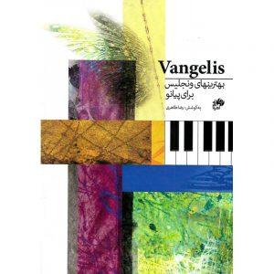 بهترین های ونجلیس برای پیانو