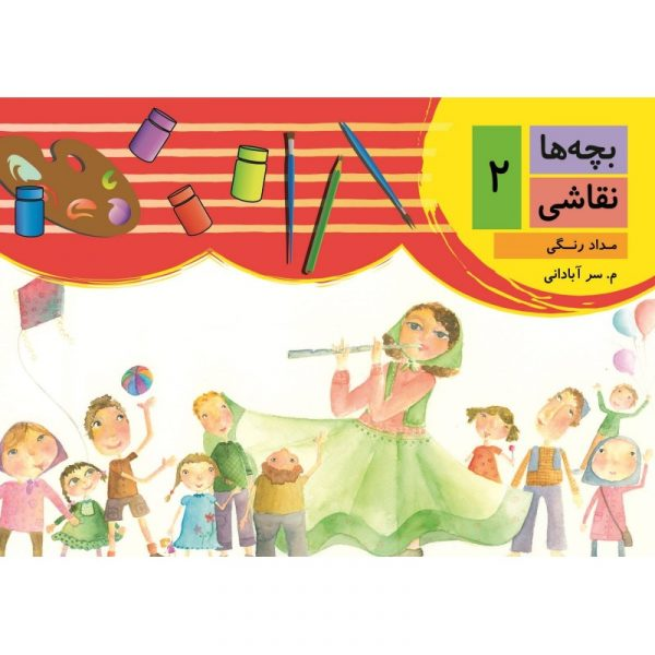 بچه ها نقاشی (2) موسیقی و نقاشی