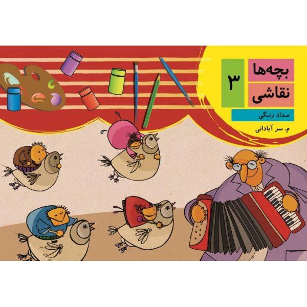 بچه ها نقاشی (3) موسیقی و نقاشی