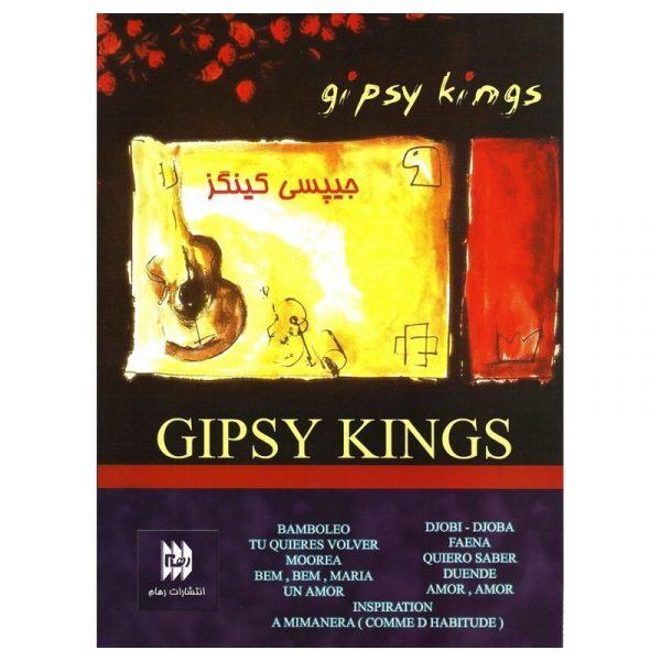 جیپسی کینگز