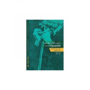 دنیای شگفت انگیز هارمونیکا (کتاب اول )