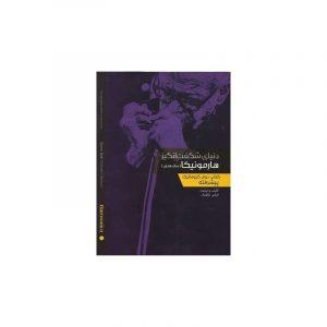 دنیای شگفت انگیز هارمونیکا (کتاب دوم )