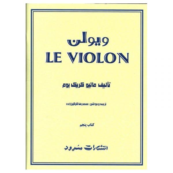 له ویولن ( کتاب پنجم )