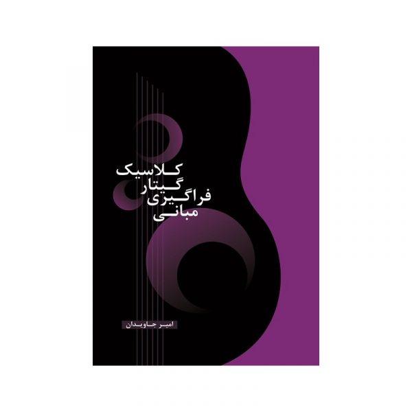 مبانی فراگیری گیتار کلاسیک