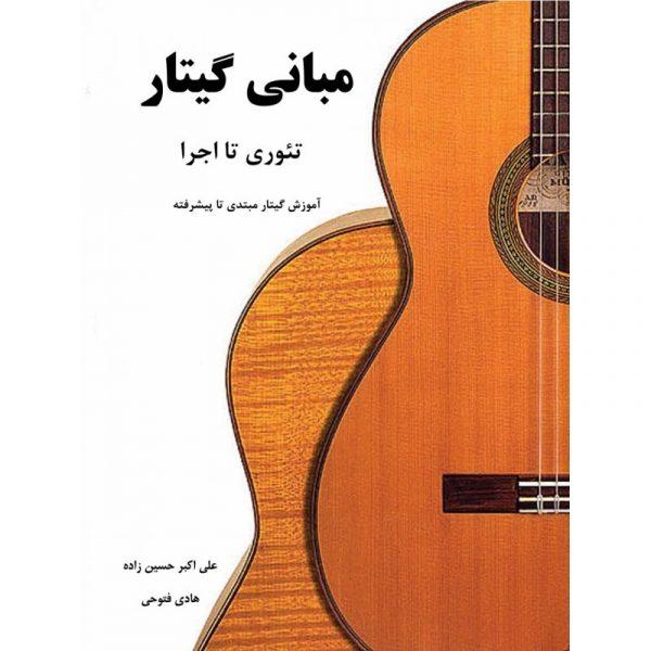 مبانی گیتار