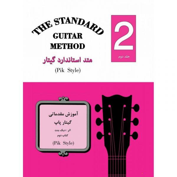 متد استاندارد گیتار (2)