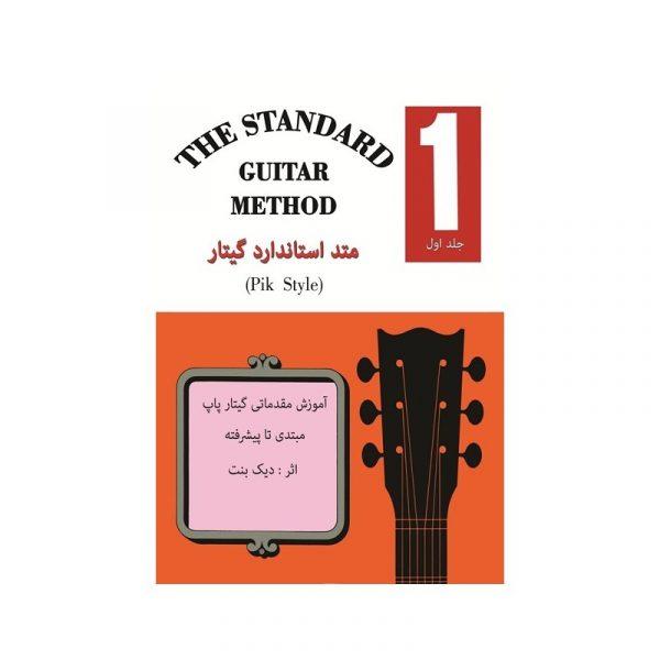 متد استاندارد گیتار
