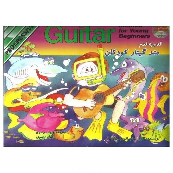 متد گیتار کودکان (3)