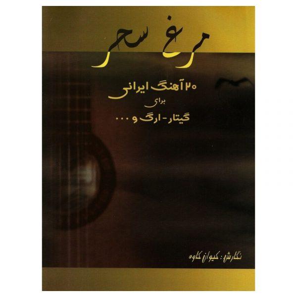 مرغ سحر ( 20 آهنگ ایرانی )