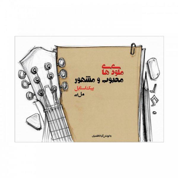 ملودی های محبوب و مشهور گیتار پیک استایل (مل بی)