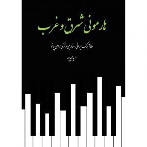 هارمونی شرق و غرب(50 آهنگ ایرانی ترکی و خارجی برای پیانو)