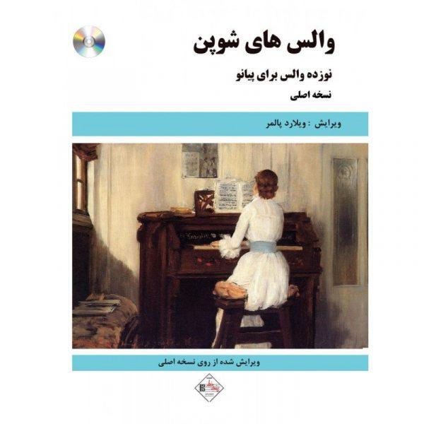 والس های شوپن(19 والس برای پیانو)