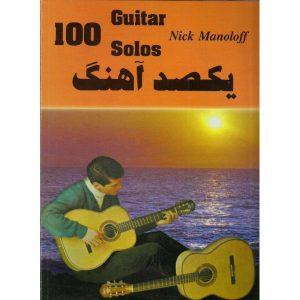 یکصد آهنگ برای گیتار