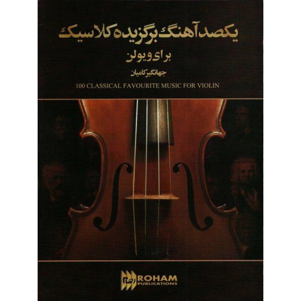 یکصد آهنگ برگزیده کلاسیک ویولن