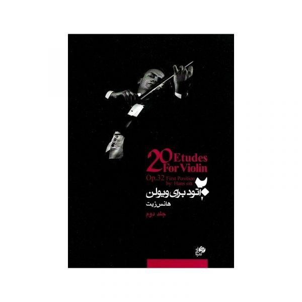 20 اتود برای ویولن (جلد دوم ) OP32
