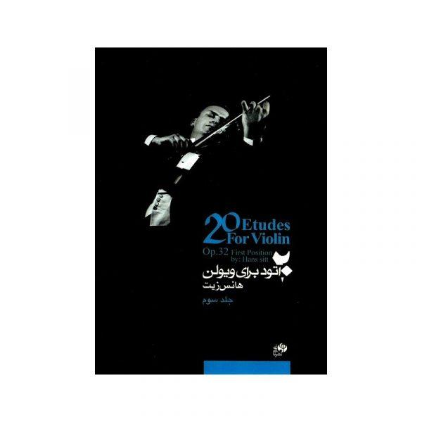 20 اتود برای ویولن (جلد سوم ) OP32