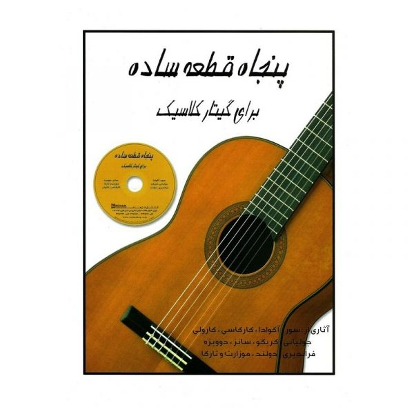 50 قطعه ساده برای گیتار کلاسیک