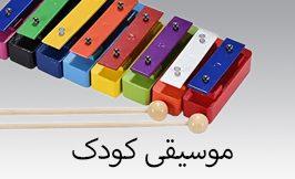 تصویر موسیقی کودک